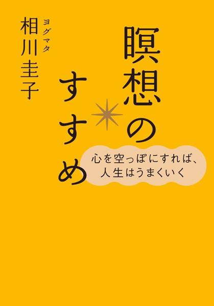 心を空っぽにすれば、人生はうまくいく 瞑想のすすめ(CDなし)