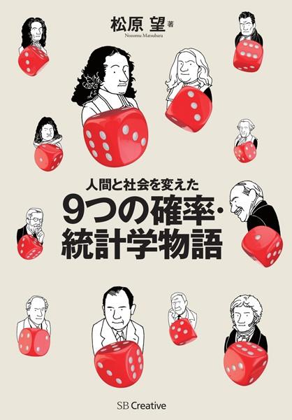 人間と社会を変えた9つの確率・統計学物語