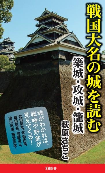 戦国大名の城を読む 築城・攻城・籠城
