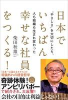 日本でいちばん幸せな社員をつくる! 'やさしさ'を大切にしたら、人も組織も生まれ変わった