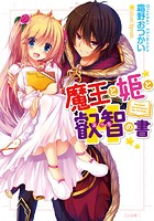 魔王と姫と叡智の書