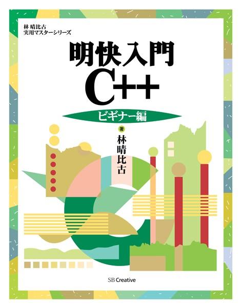 明快入門 C++ ビギナー編