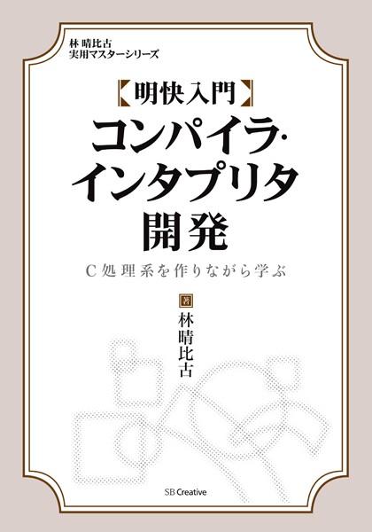 明快入門 コンパイラ・インタプリタ開発 C処理系を作りながら学ぶ