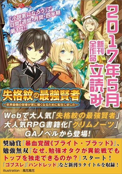 GA文庫&GAノベル 2017年5月の新刊 全作品立読み(合本版)