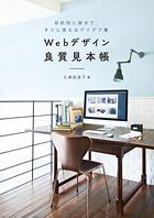 Webデザイン良質見本帳 目的...