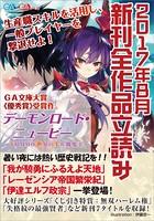 GA文庫&GAノベル 2017年8月の新刊 全作品立読み(合本版)