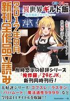 GA文庫&GAノベル 2017年9月の新刊 全作品立読み(合本版)
