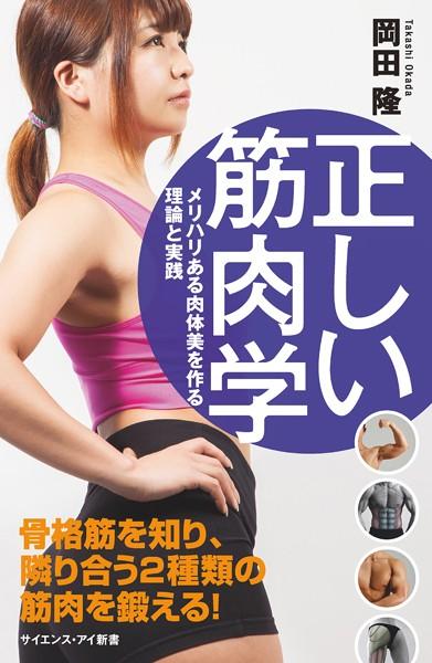 正しい筋肉学 メリハリある肉体美を作る理論と実践
