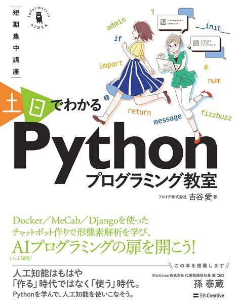 〜短期集中講座〜 土日でわかる Pythonプログラミング教室 環境づくりからWebアプリが動くまでの2日間コース