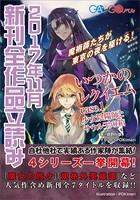 GA文庫&GAノベル 2017年11月の新刊 全作品立読み(合本版)