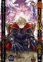 織田信長という謎の職業が魔法剣士よりチートだったので、王国を作ることにしました 2