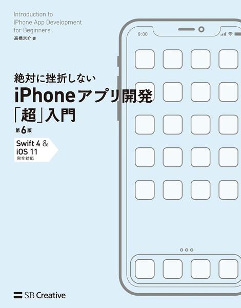 絶対に挫折しない iPhoneアプリ開発「超」入門 第6版 【Swift 4 & iOS 11】完全対応