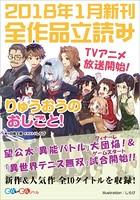 GA文庫&GAノベル 2018年1月の新刊 全作品立読み(合本版)