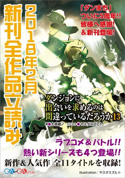 GA文庫&GAノベル 2018年2月の新刊 全作品立読み(合本版)