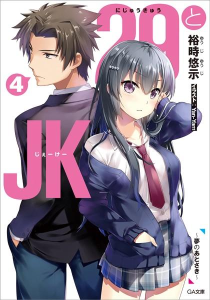 29とJK4 〜夢のあとさき〜