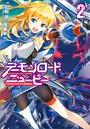 デーモンロード・ニュービー 2 〜VRMMO世界の生産職魔王〜