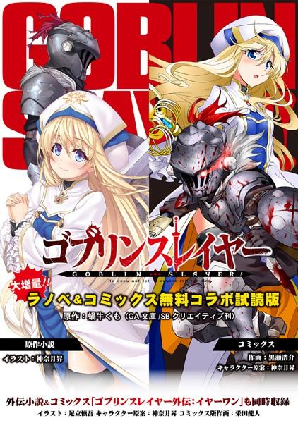 『ゴブリンスレイヤー』ラノベ&コミックス 無料コラボ試読版