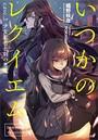 いつかのレクイエム case.2 少女忍者と剣の悪魔