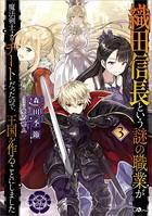 織田信長という謎の職業が魔法剣士よりチートだったので、王国を作ることにしました 3