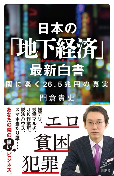 日本の「地下経済」最新白書 闇に蠢く26.5兆円の真実