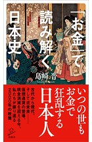 「お金」で読み解く日本史