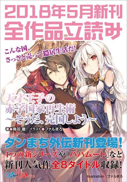 GA文庫&GAノベル 2018年5月の新刊 全作品立読み(合本版)