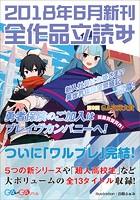 GA文庫&GAノベル 2018年6月の新刊 全作品立読み(合本版)