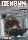 GENBUN MAGAZINE Vol.008