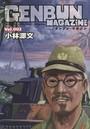 GENBUN MAGAZINE Vol.002