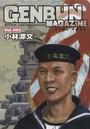 GENBUN MAGAZINE Vol.003