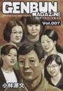 GENBUN MAGAZINE Vol.007