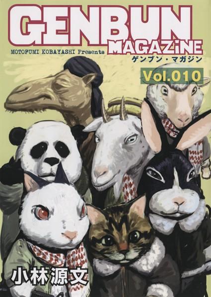 GENBUN MAGAZINE Vol.010