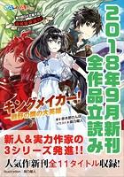 GA文庫&GAノベル 2018年9月の新刊 全作品立読み(合本版)