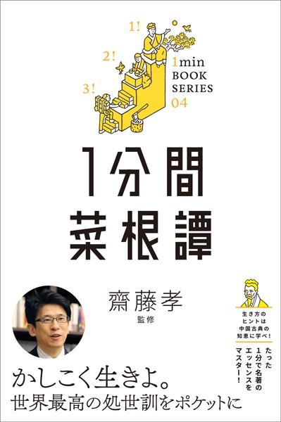 1分間菜根譚 差がつく実学教養 (4)