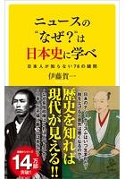 ニュースの'なぜ?'は日本史に学べ 日本人が知らない76の疑問