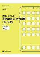 絶対に挫折しない iPhone...