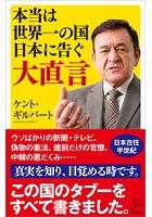 本当は世界一の国日本に告ぐ大直言