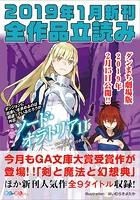 GA文庫&GAノベル 2019年1月の新刊 全作品立読み(合本版)