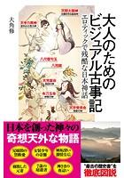 大人のためのビジュアル古事記 エロティックで残酷な日本神話