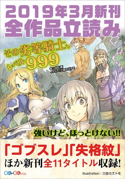 GA文庫&GAノベル 2019年3月の新刊 全作品立読み(合本版)