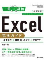 Excel 完全ガイド 基本操作+疑問・困った解決+便利ワザ 改訂2版[2019/2016/2013/Office 365 対応]