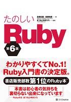 たのしいRuby 第6版