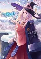 魔女の旅々 9