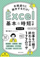 手順通りに操作するだけ! Excel基本&時短ワザ[完全版] 仕事を一瞬で終わらせる 基本から応用まで 177のワザ