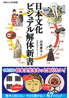 日本文化 ビジュアル解体新書