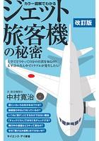 カラー図解でわかるジェット旅客機の秘密 改訂版 上空でどうやって自分の位置を知るの? 太平洋の真ん中でトラブルが発生したら?
