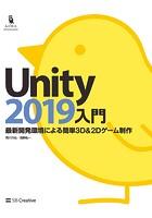 Unity2019入門 最新開発環境による簡単3D&2Dゲーム制作