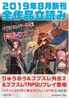 GA文庫&GAノベル 2019年8月の新刊 全作品立読み(合本版)