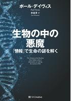 生物の中の悪魔 「情報」で生命の謎を解く