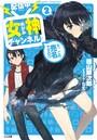 【配信中】女神チャンネル! え、これ売名ですの!? 2